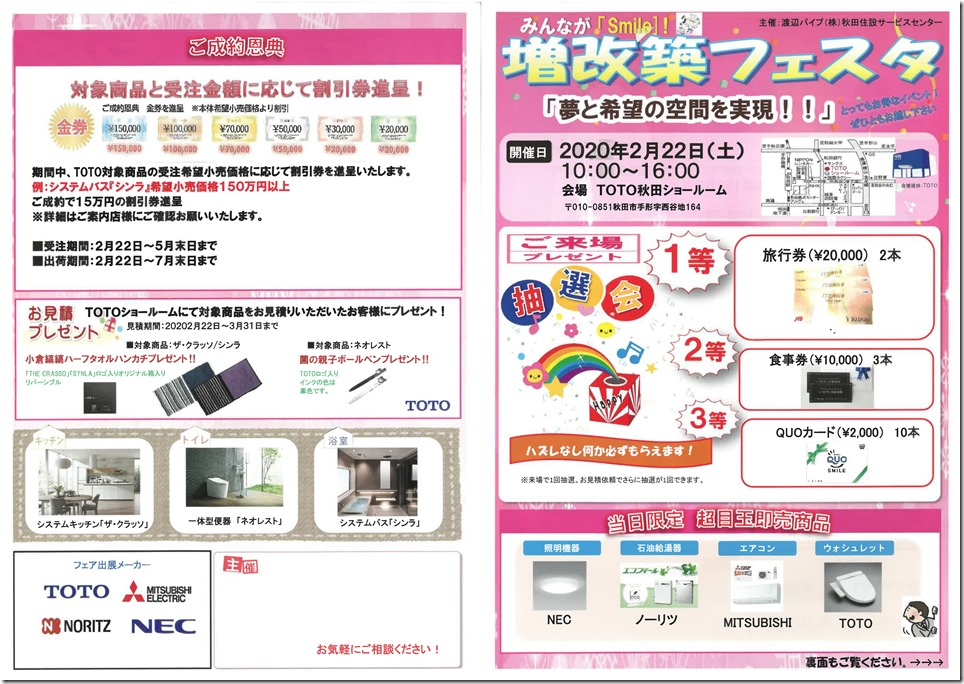 SKM_C25820021208180-1